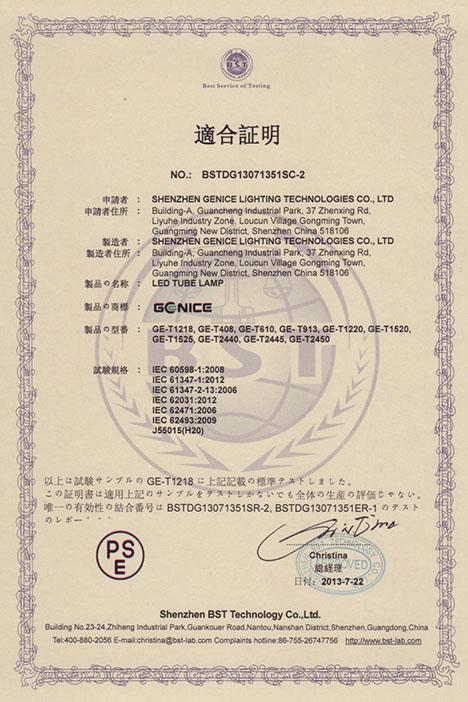 LED Tube PSE CertificationCertificates Genice LED High bay light. Tek Lighting Technology Co Ltd. Home Design Ideas